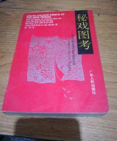 秘戏图考——附论汉代至清代的中国性生活