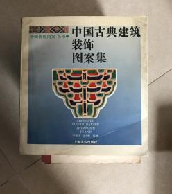 中国古典建筑装饰图案集 M