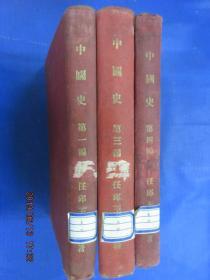 中国史(第一编  上古史、第三编近古史、第四编近世史 上卷)共三本合售   精装