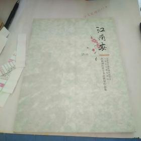 江南春(书法联展)