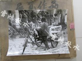 改革开放初期摄影展览大照片——风雪个体户——四幅合售