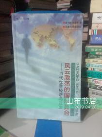 风云激荡的国际舞台:当代世界经济与政治【一版一印、仅5000册】