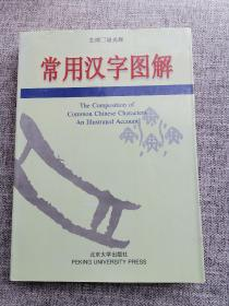 常用汉字图解:The composition of Common Chinese Characters An Illustrated Account