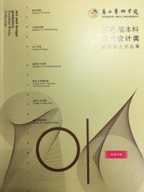 广西艺术学院2016届本科美术设计类优秀毕业作品集