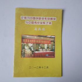 论成为中国创新菜系的冀菜与中国传统菜系之别