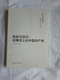 今日中国丛书·解读中国共产党系列·挑战与应对:迎难而上的中国共产党  未拆封