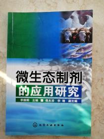 微生态制剂的应用研究