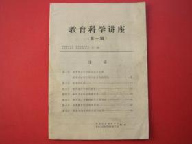 教育科学讲座(第一辑)