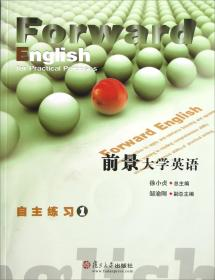 【二手包邮】前景大学英语自主练习:1 徐小贞总 复旦大学出版社