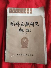 国外西藏研究概况(外国研究中国丛书)