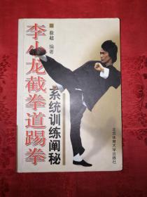 绝版经典:李小龙截拳道踢拳系统训练阐秘(仅印4000册)