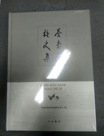 苍南县校史集