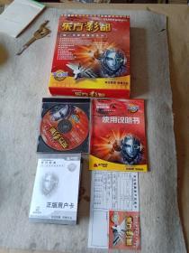 东方影都 新一代影音播放软件【1手册+1CD】明信片