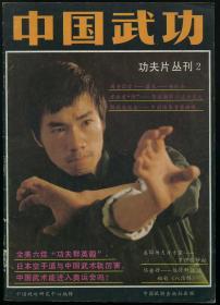 中国武功 功夫片丛刊 2  1985年第1期