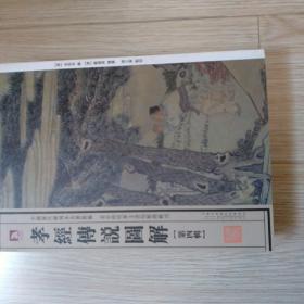 中国历代绘刻本名著新编:孝经传说图解(全4册)-传统文化精髓,传世经典名著。版本精湛,古朴典雅。读书赏画,赏心悦目。