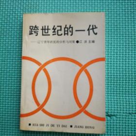 跨世纪的一代——辽宁青年的状况分析与对策