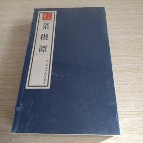 菜根谭【16开 宣纸线装 】(全4卷) 未开封
