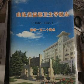 山东省益都卫生学校志(1885-2005):建校一百二十周年