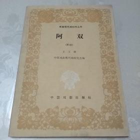 戏曲现代戏创作丛书:阿双