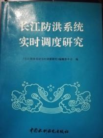 长江防洪系统实时调度研究
