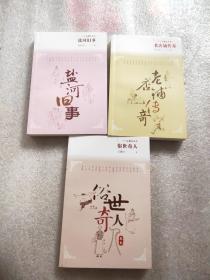 老店铺传奇-盐河旧事、小小说精品系列(三本合售)