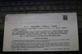 TP2 《梅兰芳京剧艺术》邮资明信片一套4枚