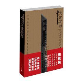 中国故事原创文学丛书:大建筑师