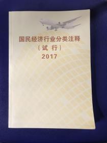 2017年国民经济行业分类注释(试行)