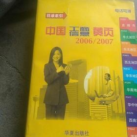 中国工商信息黄页:2004-2005