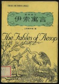 伊索寓言:英汉双语