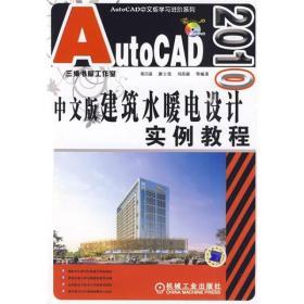 AutoCAD中文版学习进阶系列:AutoCAD 2010 中文版建筑水暖电设计实例教程