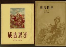 《成吉思汗》50年代2个少见版本