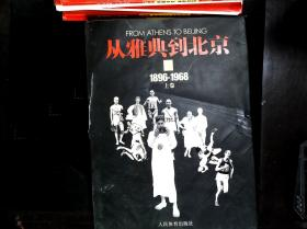 从雅典到北京 1896-1968 (上卷)