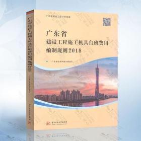 现货2018年新版广东省建设工程施工机具台班费用编制规则
