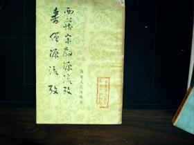 G461,西藏文献,西藏人民出版社1982年初版:西藏宗教源流考番僧源流考 一册全  品好