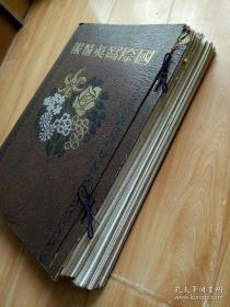 二战日军自供状——国际写真情报《日支大事变画报》十余册合订本 时间约为1940年前后 4.5cm巨厚 巨多当时中国图片 抗日