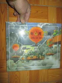 1999年6月29日—— 耕林精选世界经典图画书 【大16开,硬精装】