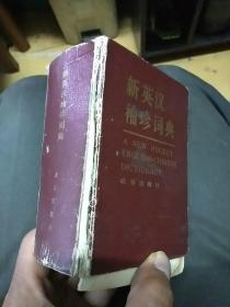 新英汉袖珍词典