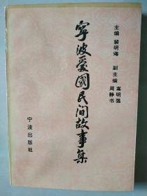 宁波爱国民间故事集