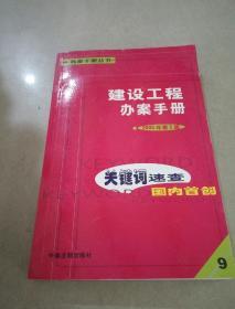 建设工程办案手册(2005年第二版)