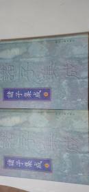 诸子集成(全二册)影印版