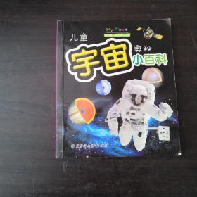 儿童宇宙奥秘小百科-我的第一套奥秘小百科