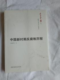 今日中国丛书·解读中国共产党系列:中国新时期反腐败历程  未拆封