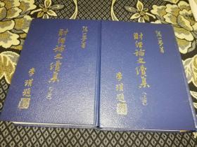 财经论文续集,上下册458元