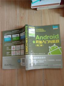 Android开发入门与实战 第二版【内有笔迹】