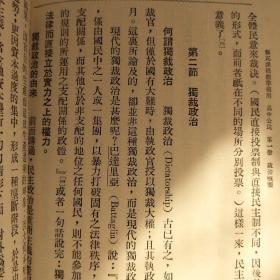 政治经济学方法论(民国26年印) 缺前后外封 版权页完整