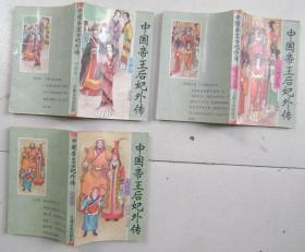 中国帝王后妃外传:先秦卷 元代卷 三国两晋卷(三本合售)