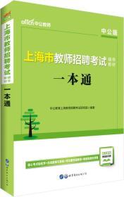 上海教师招聘中公上海市教师招聘考试辅导教材一本通