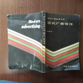 现代广告写作【现代广告丛书之四】