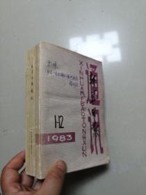 新华日报通讯(19831---12期)